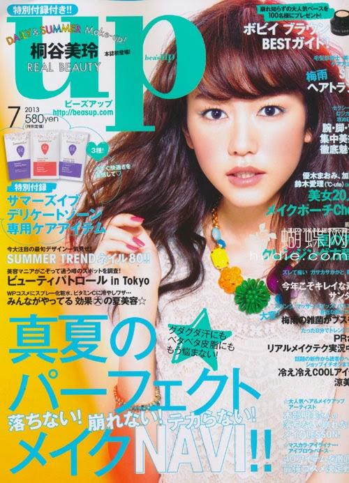 bea's up (ビーズアップ) July 2013 Mirei Kiritani 桐谷美玲