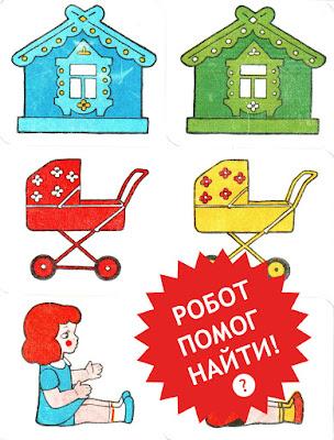 Игра Парные картинки Г. Антонченко В. Рябчиков 1987 год лото про игрушки винил клеёнка СССР советское старое из детства