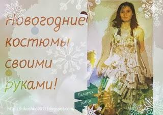 Открытие галереи НОВОГОДНИХ КОСТЮМОВ