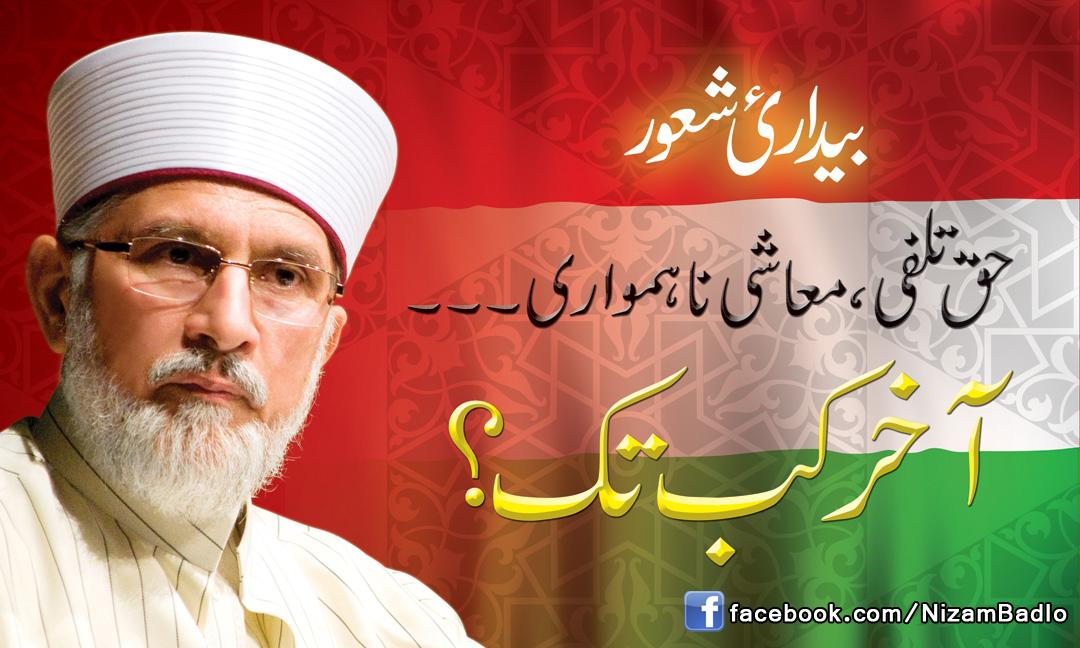 the mystery of tahir ul qadri