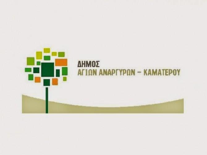 Δήμος Αγίων Αναργύρων-Καματερού: Μηδενική αύξηση στα μηδενικά τέλη για το 2015