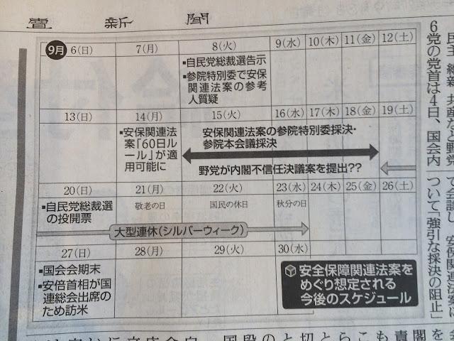 讀賣新聞2015年9月5日朝刊4面
