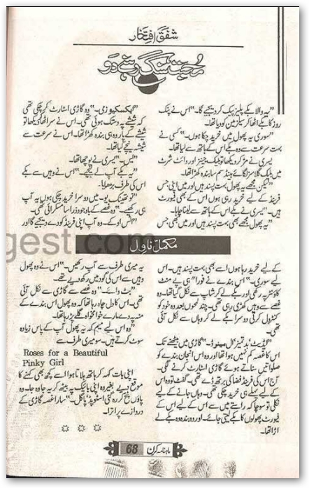 Mohabbat sang rehne do novel by Shafaq Iftikhar Online Reading