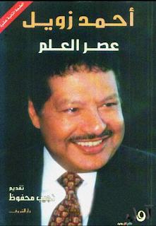 حمل كتاب عصر العلم - أحمد زويل