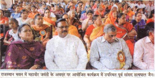 राजस्थान भवन में महावीर जयंती के अवसर पर आयोजित कार्यक्रम में उपस्थित पूर्व सांसद सत्य पाल जैन।