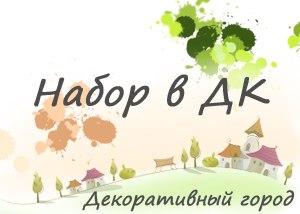 Набор в ДК Декоград