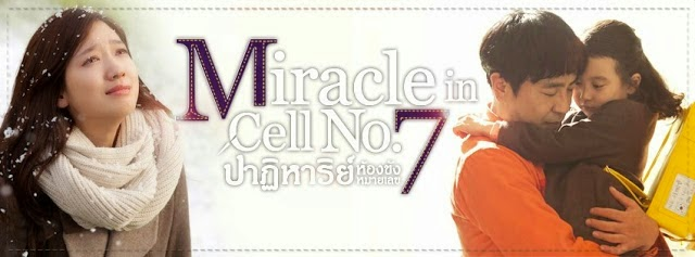 synopsis of miracle in cell no 7