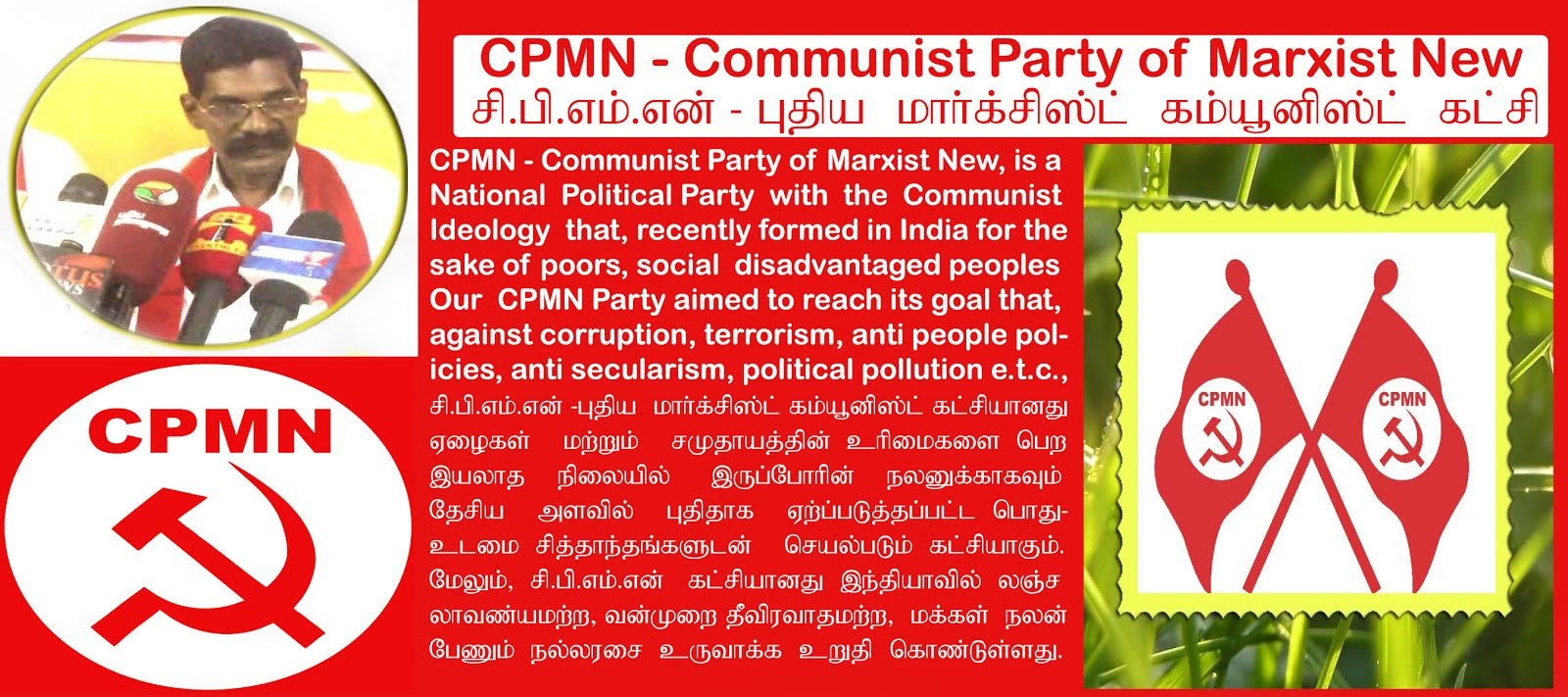 Communist Party Of Marxist New, CPMN, National General Secretary-Dr.A.Ravindranath Kennedy
