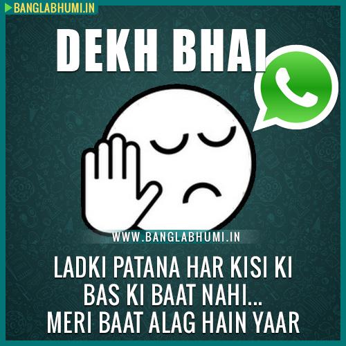 Latest Whatsapp Dekh Bhai Very Funny Images