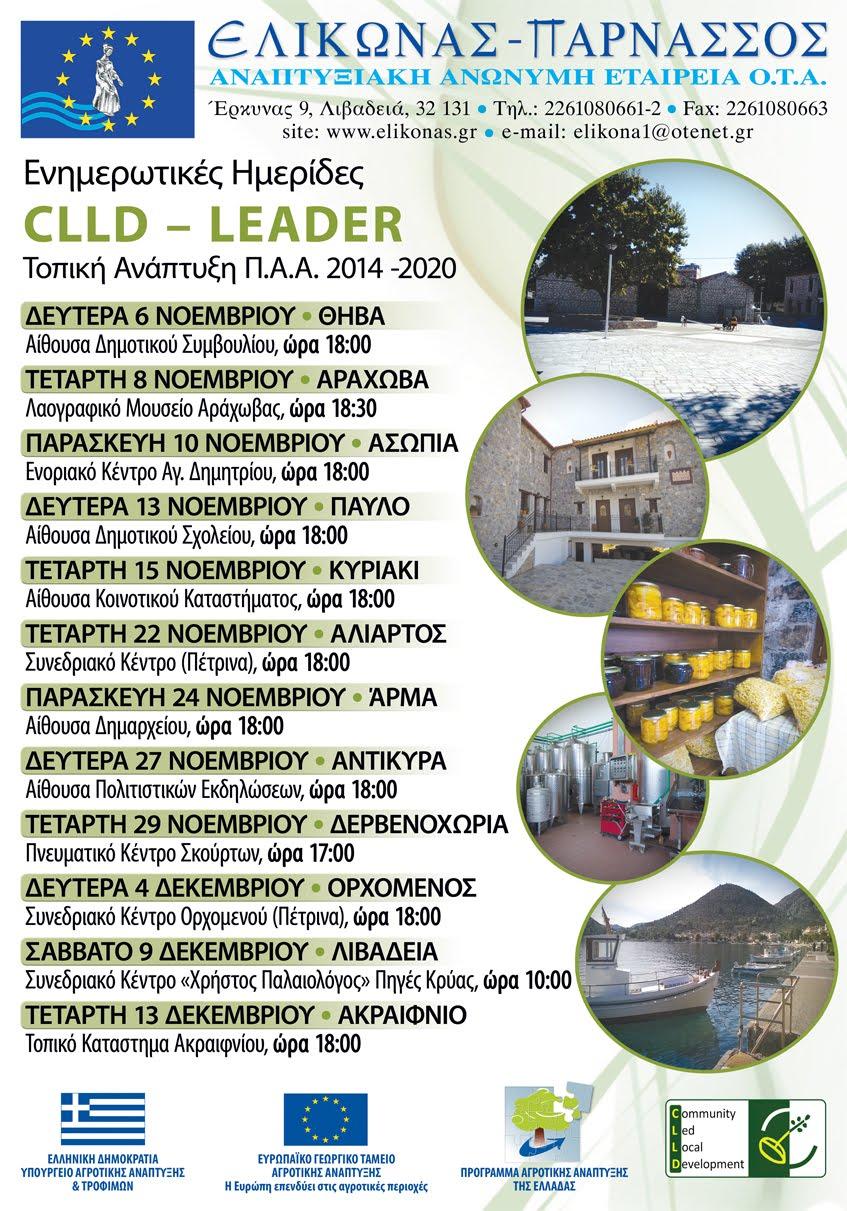 Eνημερωτικές ημερίδες του Τοπικού Προγράμματος CLLD – LEADER