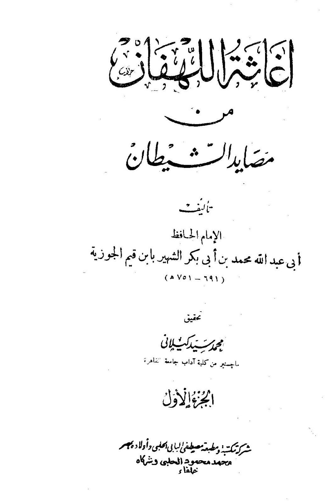 إغاثة اللهفان من مصايد الشيطان لابن القيم - تحقيق محمد كيلاني pdf