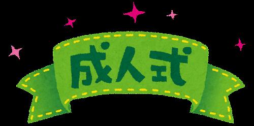 成人式のイラスト「タイトル文字」
