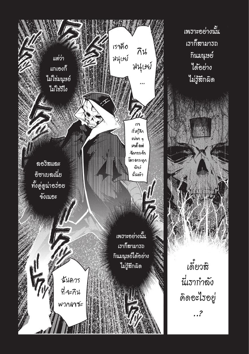 Nozomanu Fushi no Boukensha ตอนที่ 7 TH แปลไทย