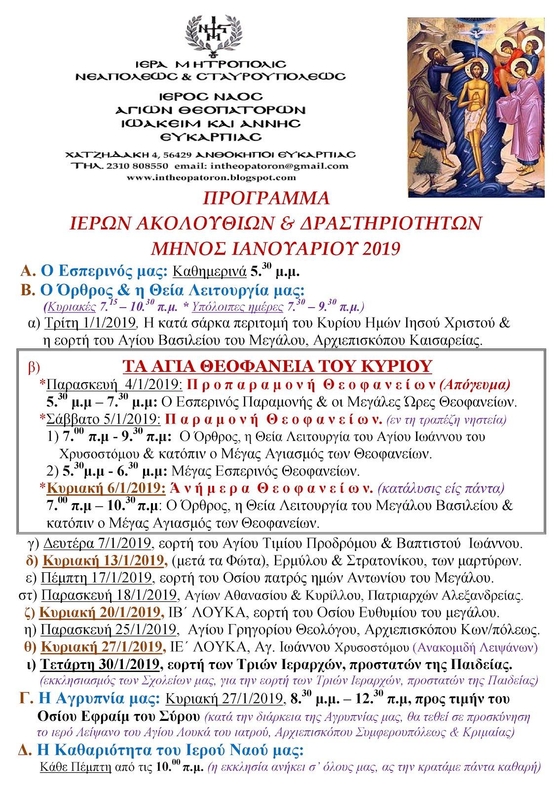 """""""ΠΡΟΓΡΑΜΜΑ ΙΑΝΟΥΑΡΟΥ 2019"""""""
