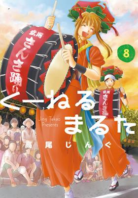 くーねるまるた 第01-08巻 [Kuneru Maruta vol 01-08] rar free download updated daily