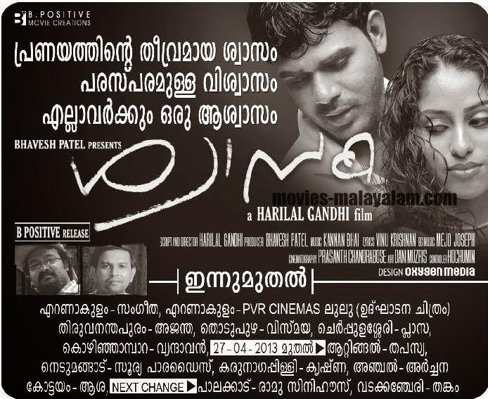 e movies malayalam