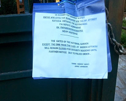 Απίστευτο! Εκλεισαν τις εισόδους του Εθνικού Κήπου...