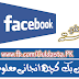 Some important And Helpful Tips For a Facebook User in Urdu