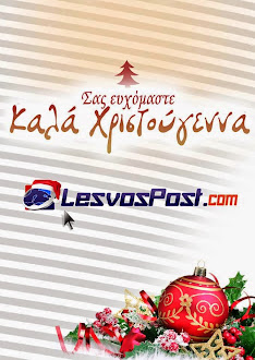 Όλα τα θέματα των Χριστουγέννων από το LesvosPost.com