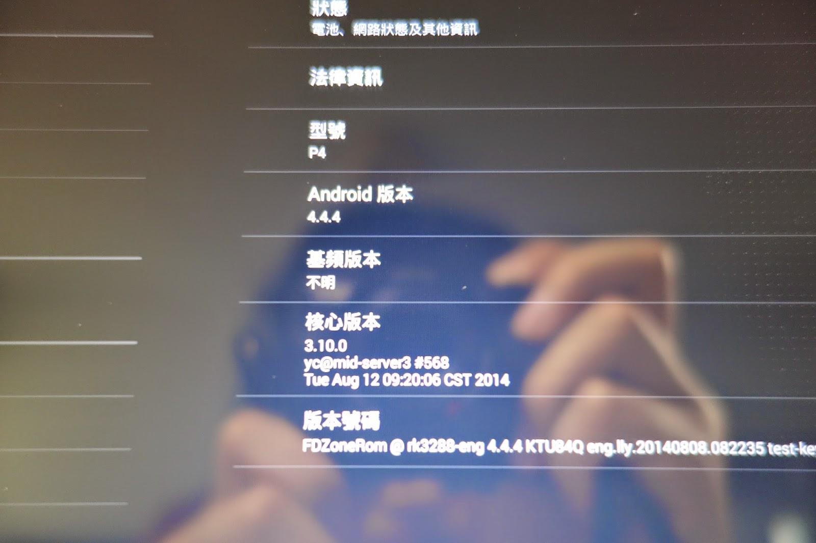 PIPO P4 8.9吋FHD+RK3288+2G RAM 高CP值平板開箱