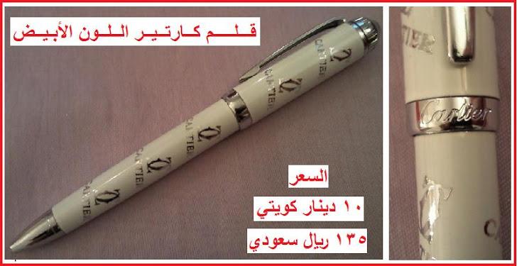 قلم  تقليد كارتير اللون الأبيض