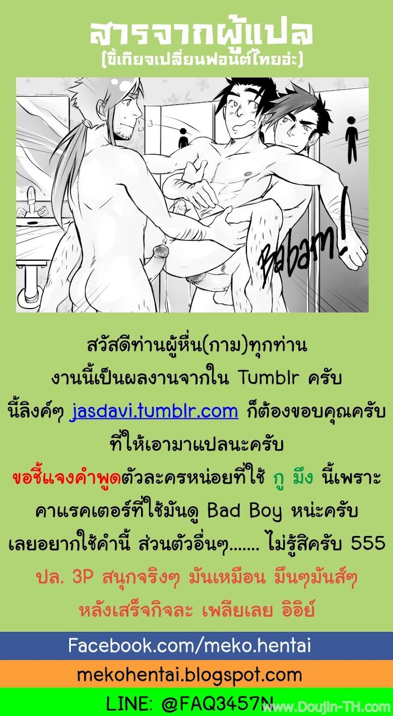 หลังจบงานเลี้ยง [เกย์] - หน้า 38