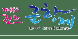 เทศกาลซากุระที่จินแฮ