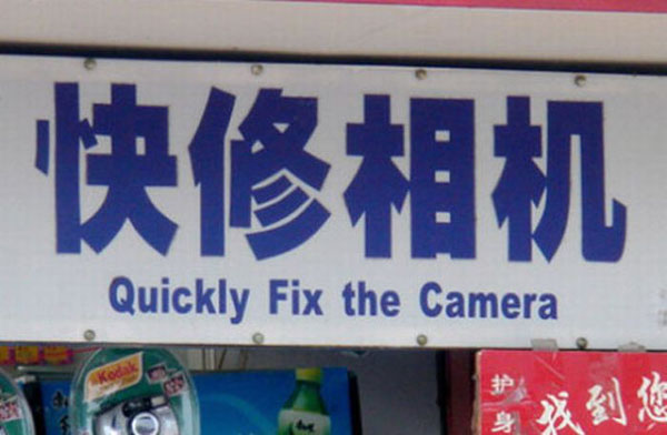 Funny+misspelled+and+awkward+signs48 Funny misspelled and awkward signs (47 pics)