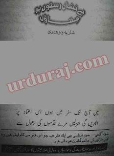 romantic urdu novels by shazia choudhary Benishan Raston Per Chhaon By Shazia Chaudhary
