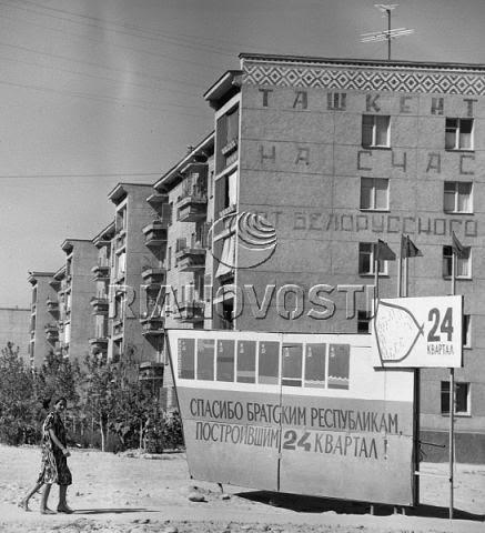 Строительство Ташкента после землятресения 1966 году
