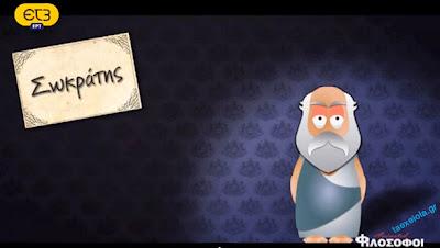 Σωκρατης Animated Φιλόσοφοι Επεισοδιο 3