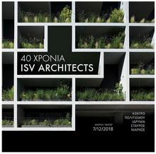 40 ΧΡΟΝΙΑ ISV ARCHITECTS: ΕΚΔΗΛΩΣΗ ΣΤΟ ΚΠΙΣΝ