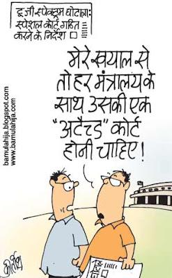 justice, corrunt affaires, corruption cartoon, 2 g spectrum scam cartoon, supreme court