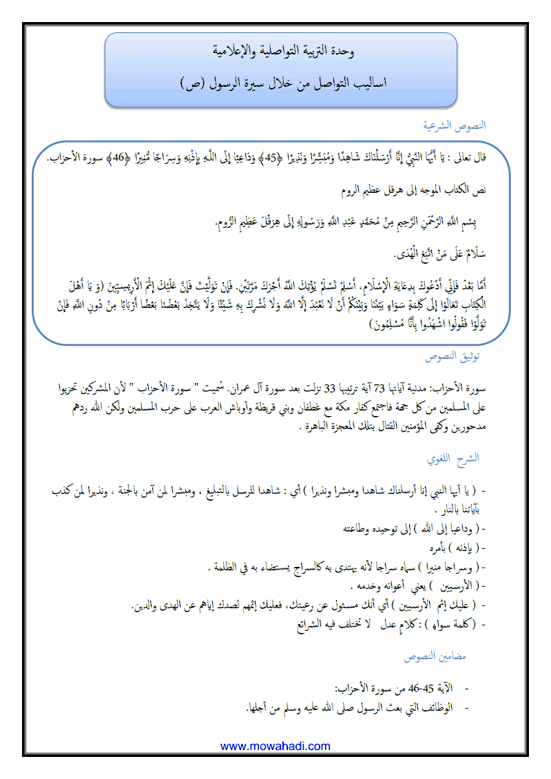 أساليب  التواصل  من  خلال  سيرة  الرسول صلى الله عليه و سلم ( نماذج و مواقف ) 1