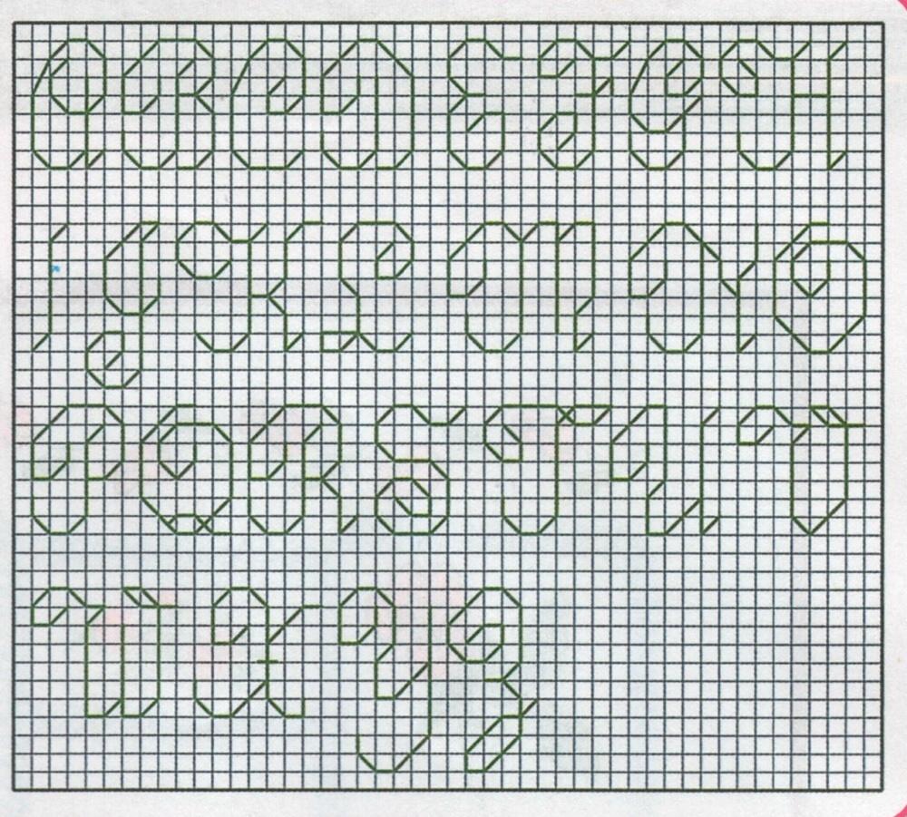 Schema punto croce: alfabeto corsivo