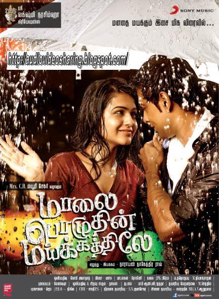 oh baby girl tamil song lyrics