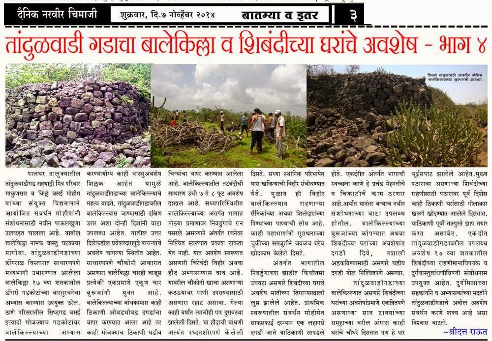 Kille Vasai Mohim Shridatta Raut Tandulwadi Fort Siddhgad Updates