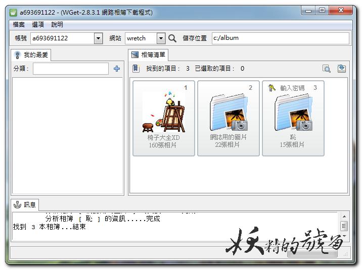 2013 09 07 181334 - WGet v2.8.3.1 備份無名、PCHome、痞客邦相簿的好幫手