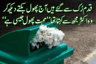 Urdu Love Sad Poetry