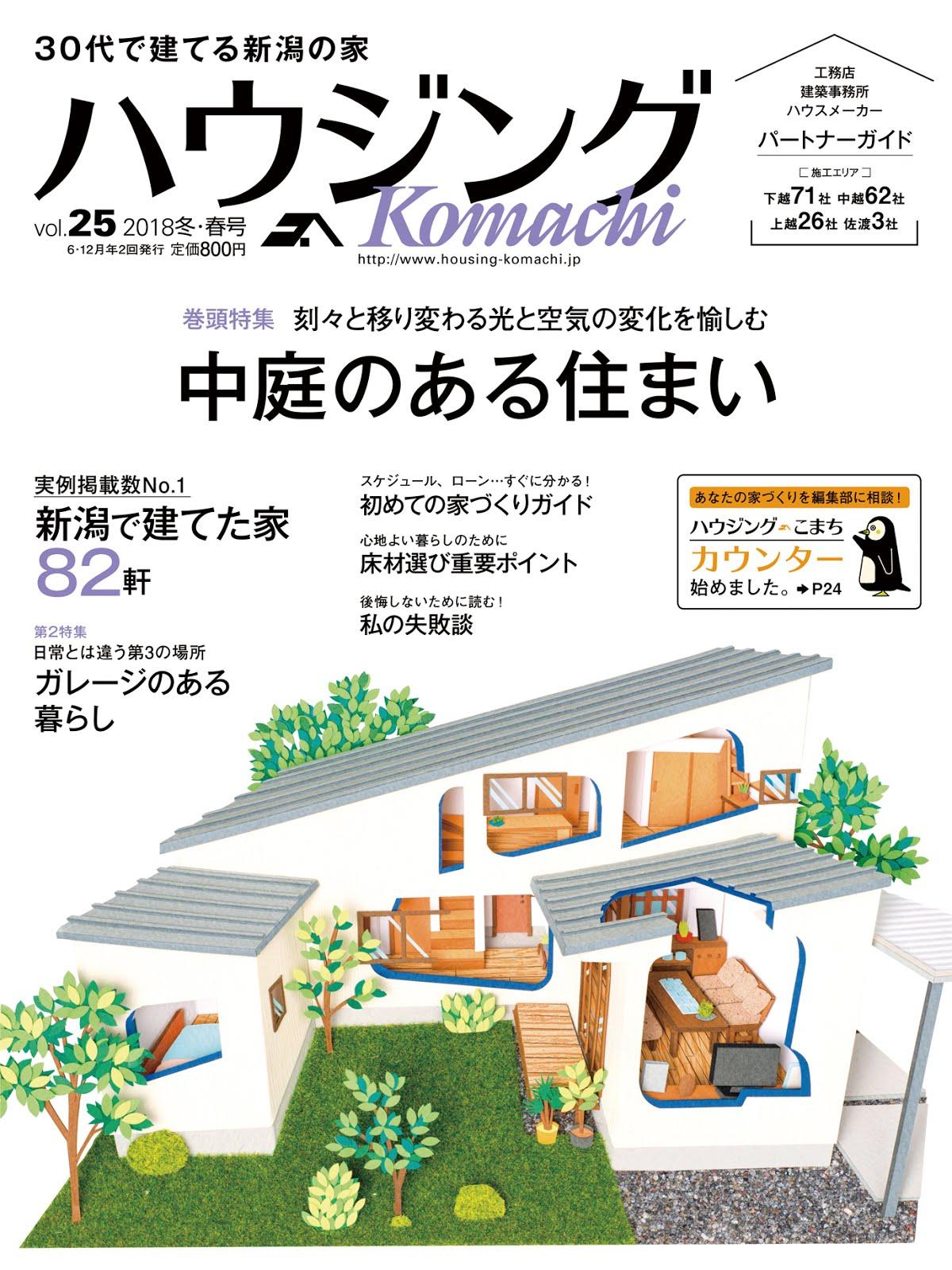 ハウジングこまち最新号発売中!