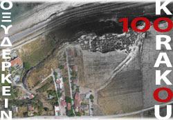 Οξυδερκείν στο Κοράκου: Εκατό χρόνια από τις ανασκαφές του C.W.Blegen
