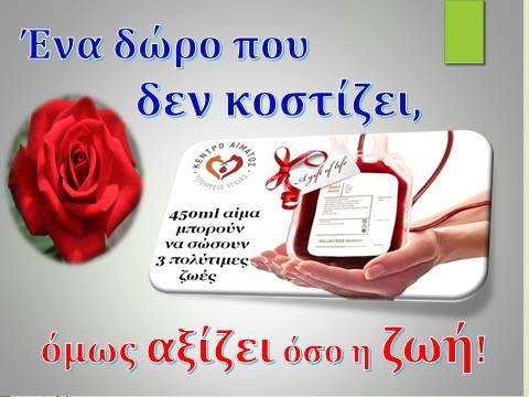 Σύλλογος Εθελοντών Αιμοδοτών Αλεξανδρούπολης