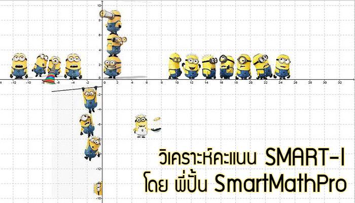 วิเคราะห์คะแนน Smart-1 (สำหรับปี 2558)