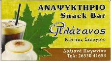 """Αναψυκτήριο Snack Bar """"Ο Πλάτανος"""""""