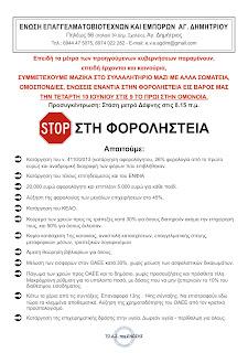 Συλλαλητήριο ΕΒΕ 10 Ιούνη