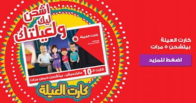 عرض فودافون رمضان 2015 كارت العيلة بيتشحن 5 مرات