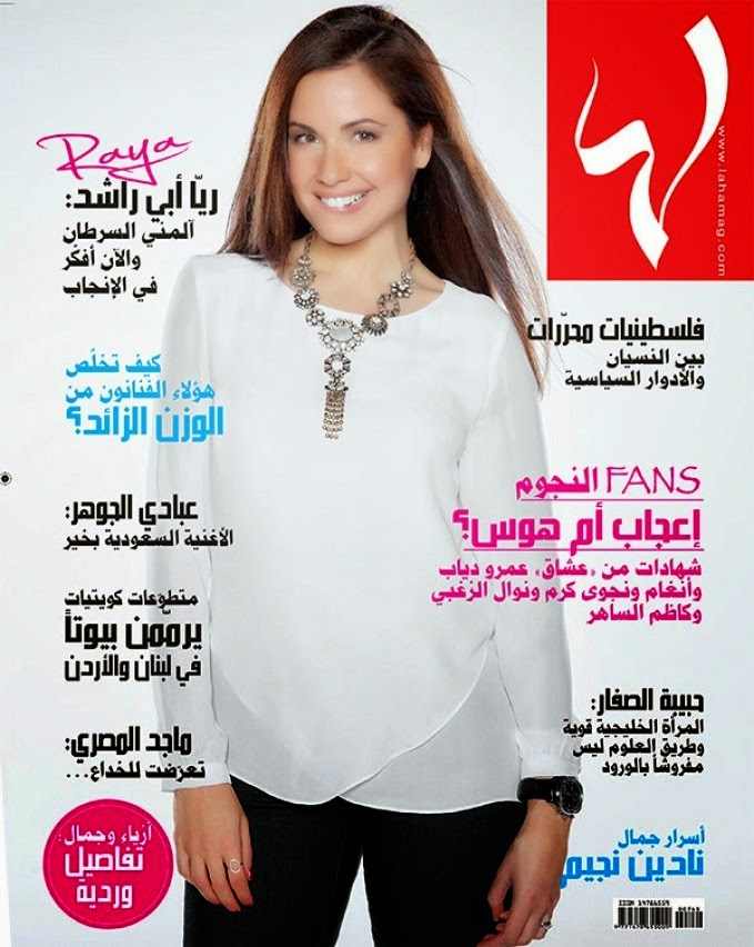 Journalist, Television Host, Television Personality: Raya Abi Rached For Laha Magazine