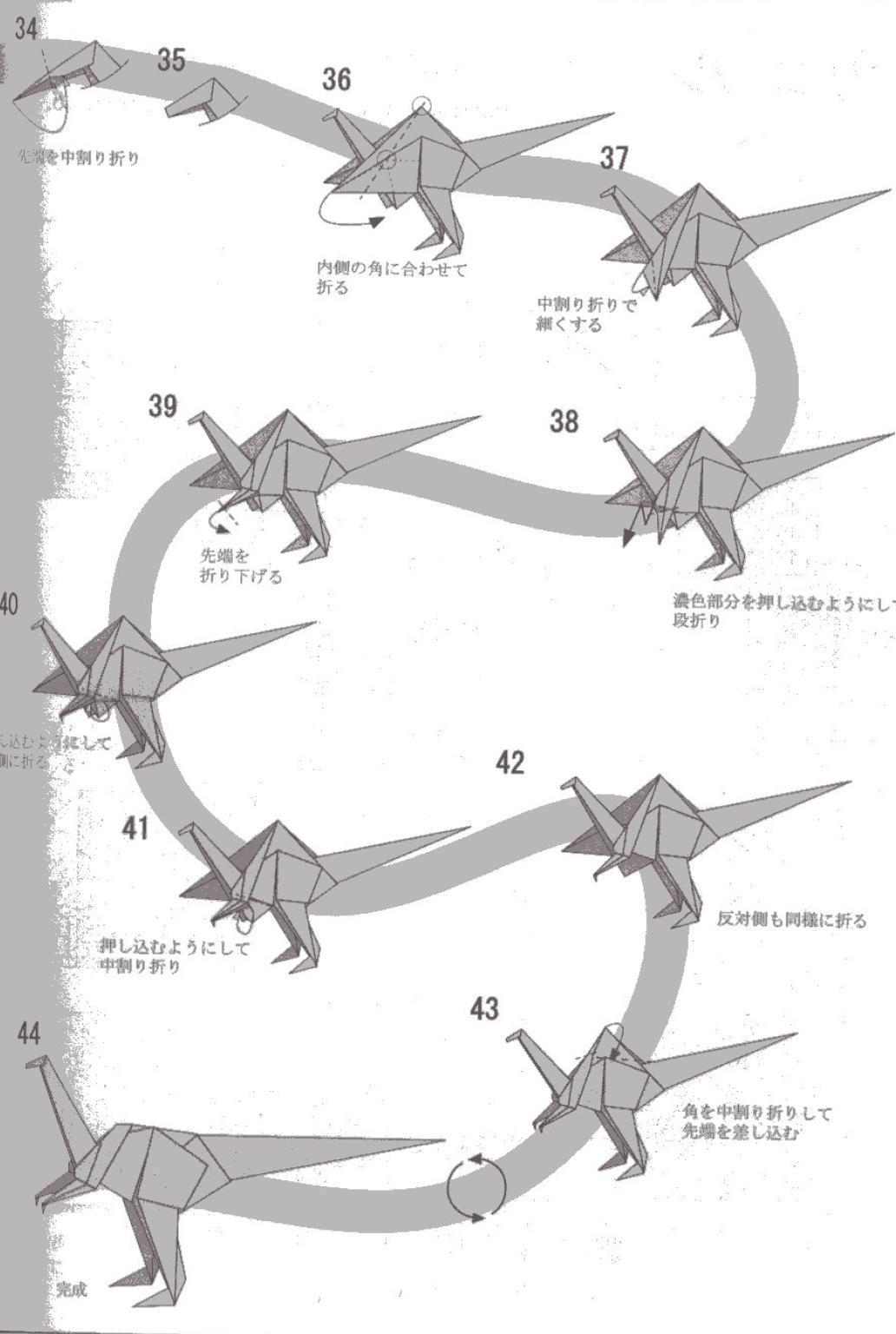 Dinosaurio Origami Interesting Origami Dinosaurio De Papel Audio