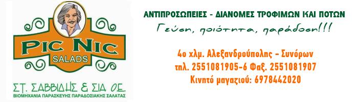 Σαββιδης