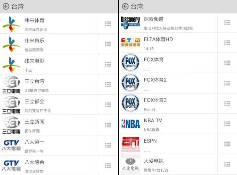 台灣電視線上直播 App - 可線上看 NBA、MLB 直播